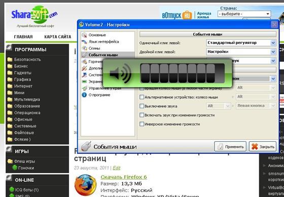 Скриншот программы volume2