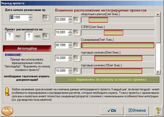 Скриншот программы business plan pl