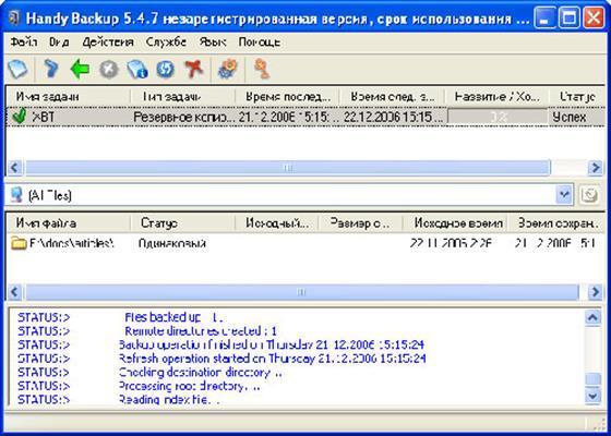 Скриншот программы handy backup для windows 10