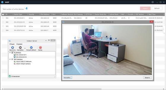 Скриншот программы ivideon server