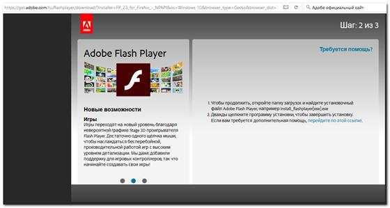 Скриншот программы flash media player