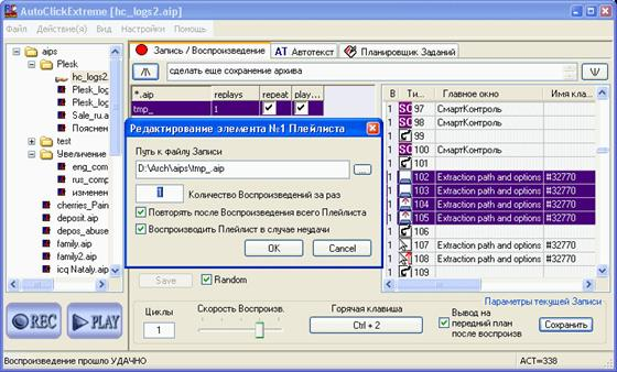 Скриншот программы autoclickextreme