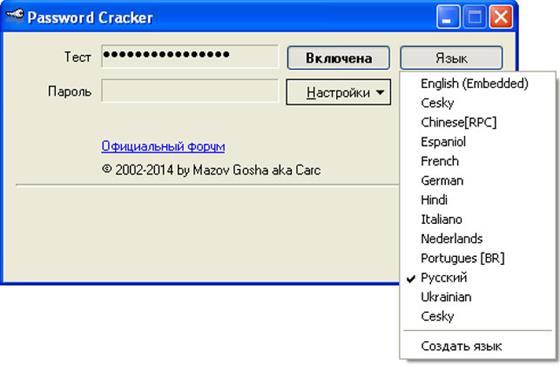 Скриншот программы password cracker