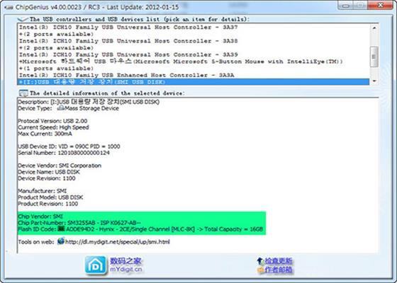 Скриншот программы chipgenius