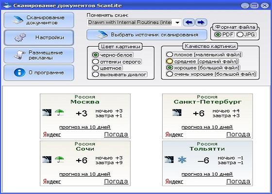 Скриншот программы scanlite