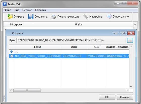 Скриншот программы tester