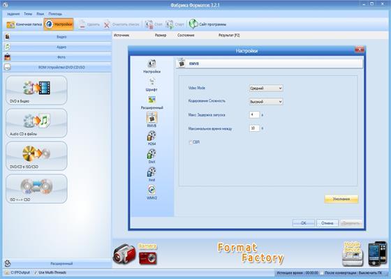 Скриншот программы format factory