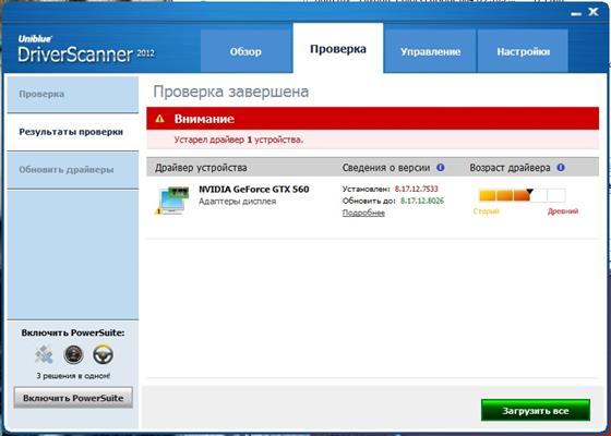 Скриншот программы driverscanner