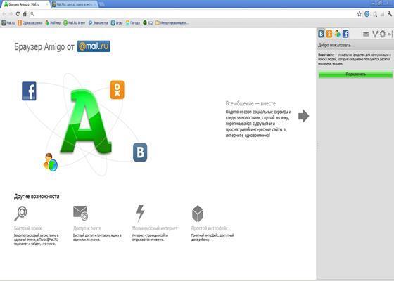 Скриншот программы амиго для windows 10