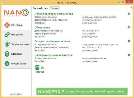 Скриншот программы nano антивирус