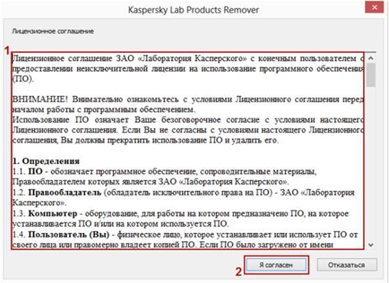 Скриншот программы kavremover