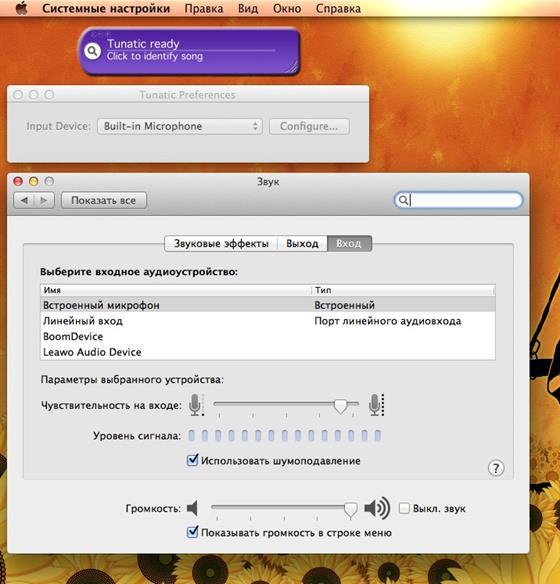 Скачать программу тунатик бесплатно на русском языке