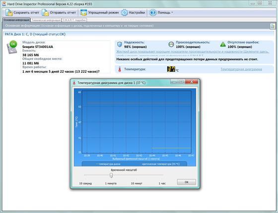 Скриншот программы hard drive inspector