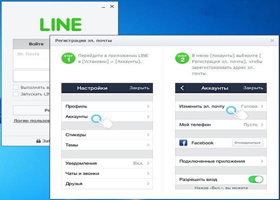 Скриншот программы line для windows 10
