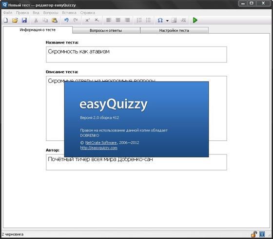 Скриншот программы easyquizzy