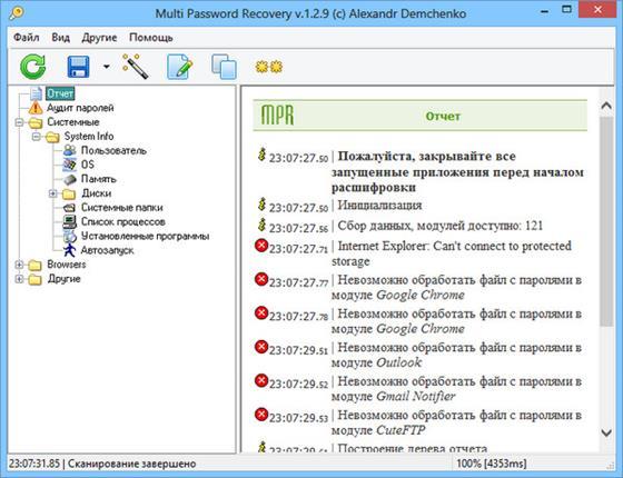 Скриншот программы multi password recovery